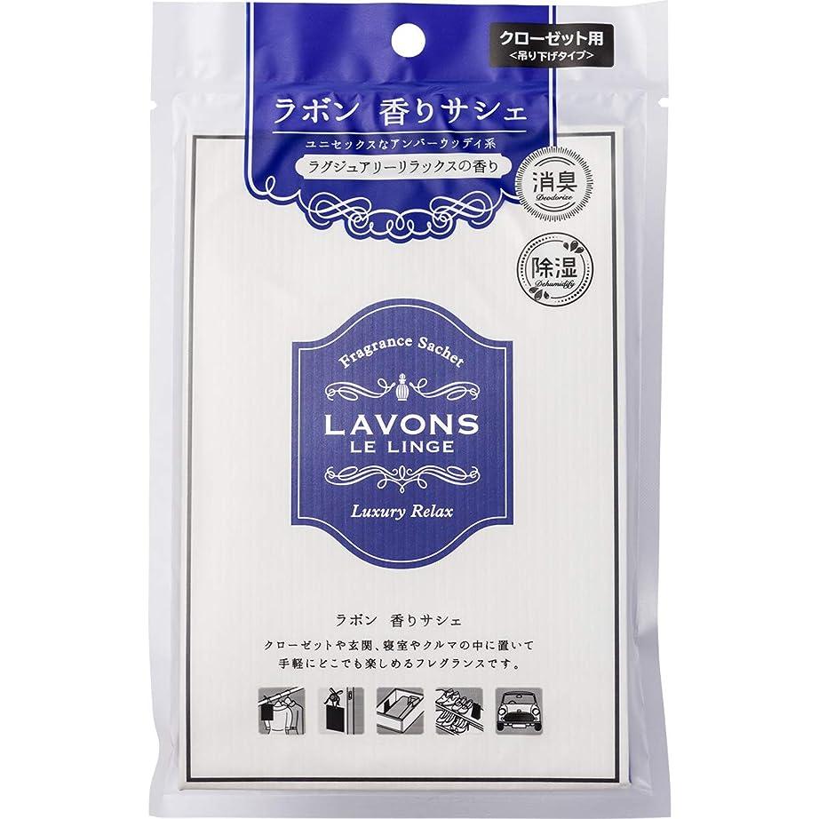 州首用心するラボン 香りサシェ (香り袋) ラグジュアリーリラックス 20g