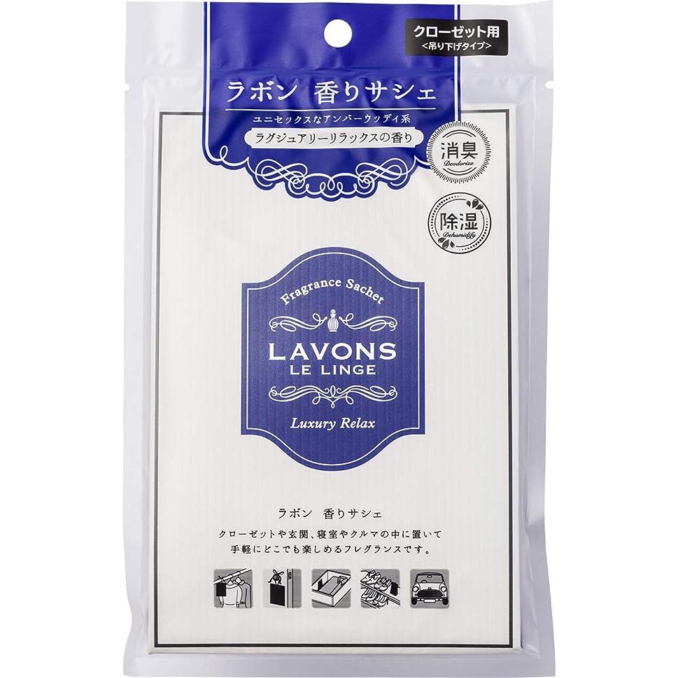相手パシフィック農業のラボン 香りサシェ (香り袋) ラグジュアリーリラックス 20g