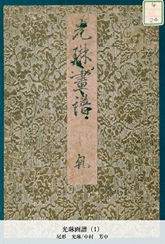 光琳画譜(1) (国立図書館コレクション)