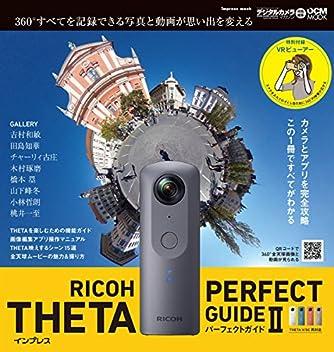 (VRスコープ付録付)RICOH THETA パーフェクトガイド II (インプレスムック DCM MOOK)