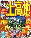 まっぷる上高地 乗鞍・奥飛騨 2011 (マップルマガジンシリーズ) (マップルマガジン 甲信越 7)