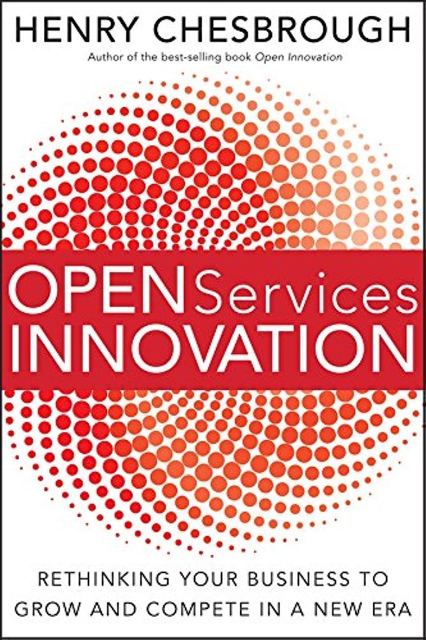 義務づける株式会社ブルゴーニュOpen Services Innovation: Rethinking Your Business to Grow and Compete in a New Era (English Edition)