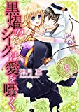 黒燿のシークは愛を囁く 8 (ネクストFコミックス)