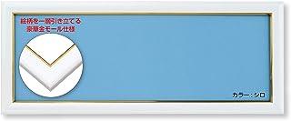 木製パズルフレーム ゴールド(金)モール仕様 白(18.2×51.5㎝) MP037-H