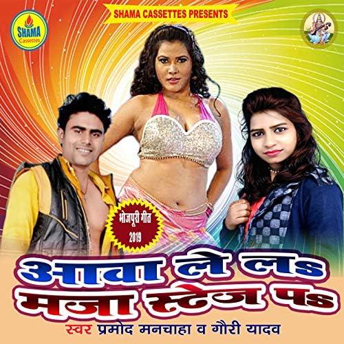 Pramod Manchaha feat. Gauri Yadav