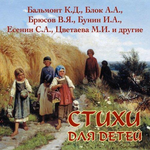 Stihi. Bal'mont K. D., Blok A. A., Brjusov V. Ja., Bunin I. A., Esenin S. A. Cvetaeva M. I. i dr. Titelbild