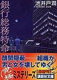 銀行総務特命 (講談社文庫)