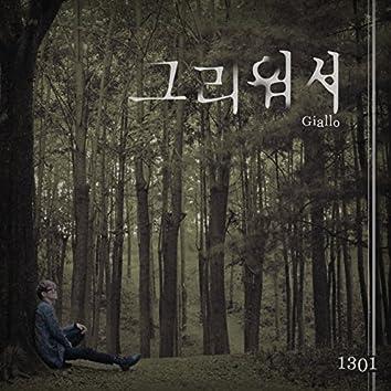 Cuz I Miss You (feat. Lee Ha Neul)
