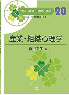 第20巻 産業・組織心理学 (公認心理師の基礎と実践)
