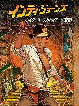 アトラクションの元になった映画『インディ・ジョーンズ』シリーズ【2022年最新作公開予定】
