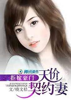 拒做豪門少奶奶:夜帝的天價契約妻: Refuse to do the rich young grandmother: night Emperor's sky-high price contract wife (Traditional Chine...