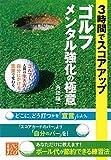 3時間でスコアアップ ゴルフ メンタル強化の極意 (じっぴコンパクト文庫)