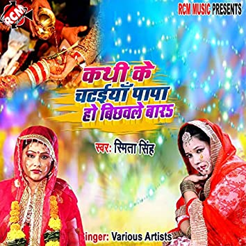 Kathi ke chataiya papa bichawala (bhojpuri)