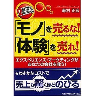 『「モノ」を売るな!「体験」を売れ!』のカバーアート