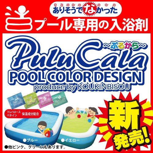 【プール専用入浴剤】ぷるから 各色1点ずつ 計4色入り 次亜塩素酸カルシウム君2個 お試しセット お買い得セット!