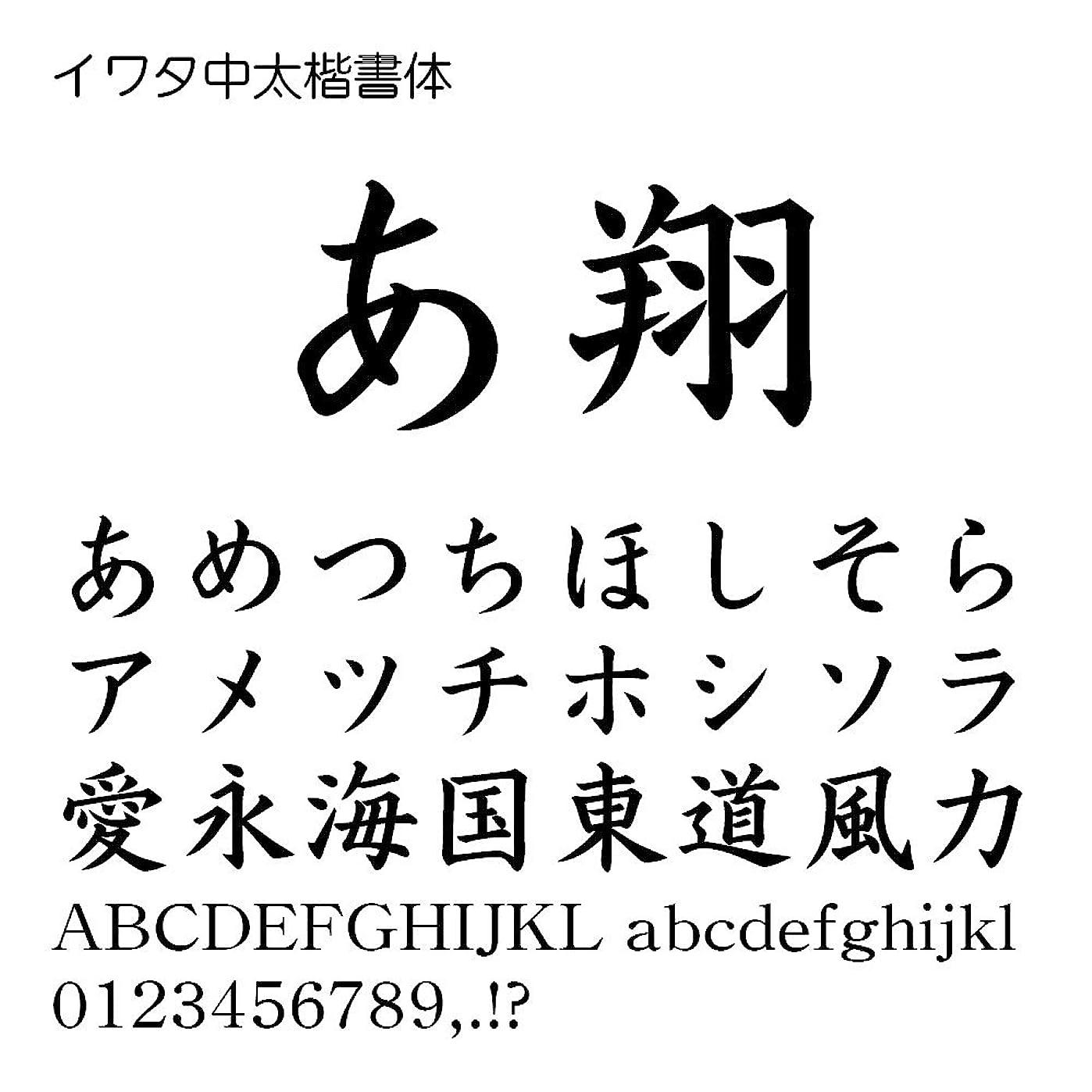 肌寒い道を作る洗剤イワタ中太楷書体 TrueType Font for Windows [ダウンロード]