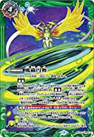 バトルスピリッツ BS55-TCP06 風蟲円舞/ドルクス・ウシワカ・オリジン (CP キャンペーン) 転醒編 第4章 天地万象
