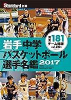 岩手中学バスケットボール選手名鑑2017