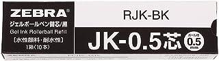 ゼブラ ジェルボールペン替芯 多色多機能 JK-0.5芯 黒 10本 B-RJK-BK