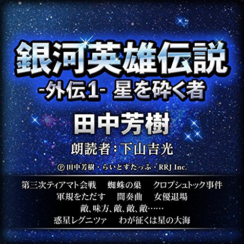 銀河英雄伝説外伝1 星を砕く者 | 田中 芳樹