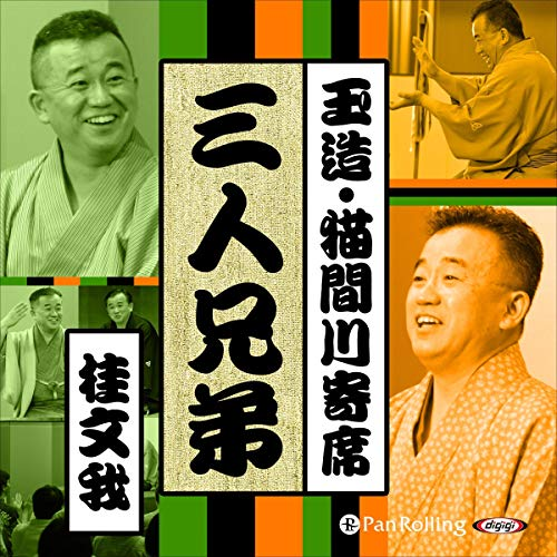 【猫間川寄席ライブ】 三人兄弟 audiobook cover art