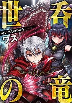 [ワス]の世呑の竜1 (ヴァルキリーコミックス)