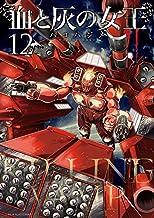 血と灰の女王 コミック 1-12巻セット