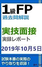 1級FP過去問解説 実技面接レポート(2019年10月5日)
