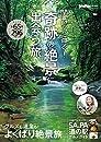 関西から行く!奇跡の絶景に出会う旅 関西ウォーカー特別編集