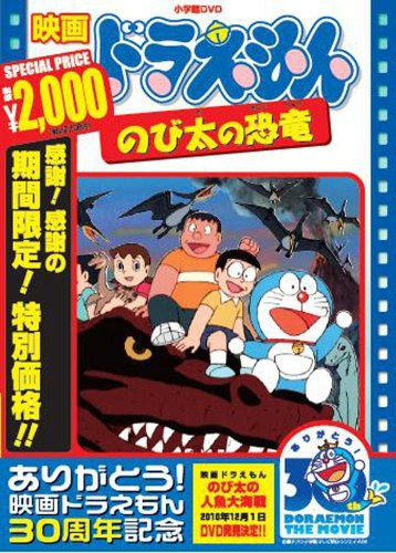 Animation - Movie Doraemon Nobita No Kyouryuu [Edizione: Giappone] [Italia] [DVD]