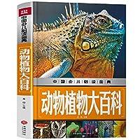 动物植物大百科中国少儿必读金典(从学前到中学,一本就够了!)