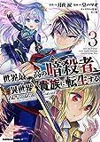 世界最高の暗殺者、異世界貴族に転生する (3) (角川コミックス・エース)