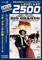 リオ・グランデの砦《デジタルリマスター版》 [DVD]