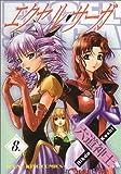エクセル・サーガ 8 (ヤングキングコミックス)