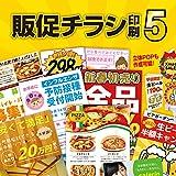 販促チラシ印刷5|ダウンロード版