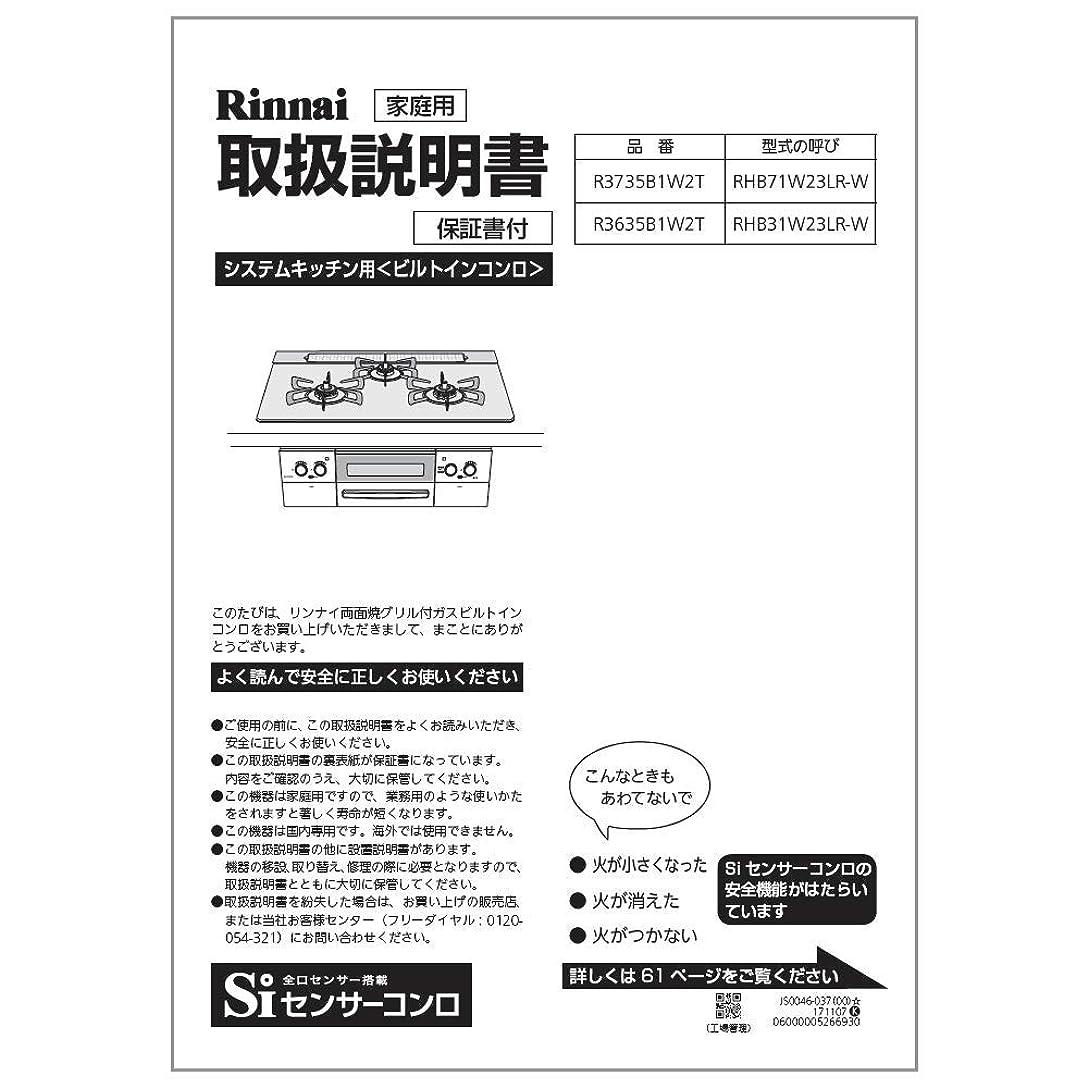 美しい五くびれたリンナイ ビルトインコンロ取扱説明書【受注生産品】 652-0217000