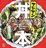 アジアン丼本 (TWJ books)