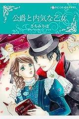 公爵と内気な乙女 (ハーレクインコミックス) Kindle版