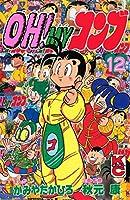 OH!MYコンブ(12) (コミックボンボンコミックス)