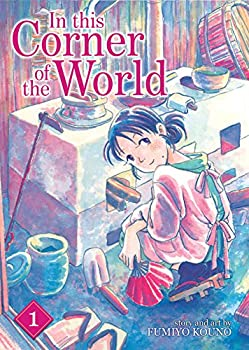 In This Corner of the World Vol 1