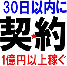 Within Promise Thirty days: Mission Earn 100 million Make money (82books) (Japanese Edition)