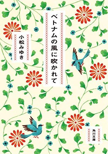 『ベトナムの風に吹かれて (角川文庫)』のトップ画像