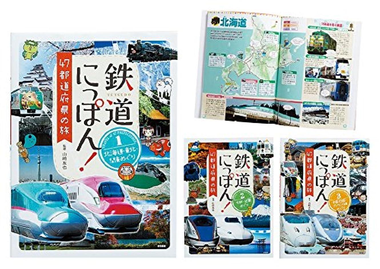 ウェイトレス誤解素晴らしいです鉄道にっぽん!  47都道府県の旅