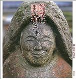 薩摩の田の神さぁ―榊晃弘写真集