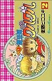 魔法陣グルグル (2) (ガンガンコミックス)