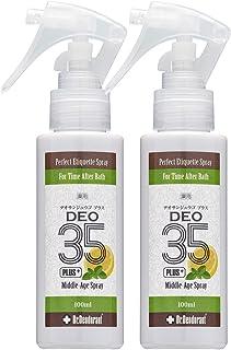 加齢臭対策 ドクターデオドラント 薬用DEO 35 PLUS+(デオ35プラス)(2本セット) スプレータイプ 100ml ミドル脂臭 オトナ臭 頭皮のニオイに 【医薬部外品】