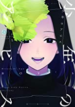 少年のアビス 4 (ヤングジャンプコミックス)
