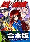 【合本版】風の聖痕+Ignition 全12巻 (富士見ファンタジア文庫)