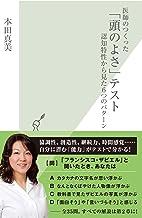 表紙: 医師のつくった「頭のよさ」テスト~認知特性から見た6つのパターン~ (光文社新書) | 本田 真美