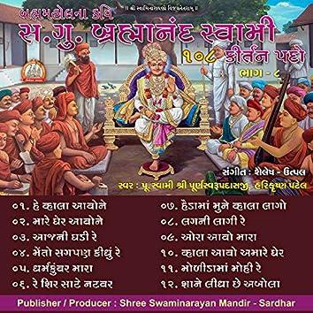 Brahmanand Swami Na Kirtanpado Part - 08 Swaminarayan Kirtan